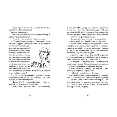 Книга Джордж і блакитний супутник - Хокинг Стивен, Хокинг Люси Превью 6
